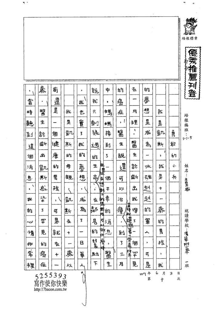 107W5410余昊威 (1).jpg