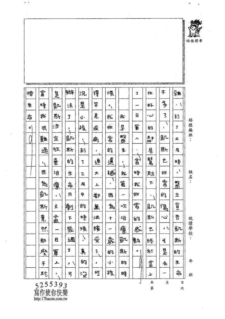 107W5410余昊威 (2).jpg
