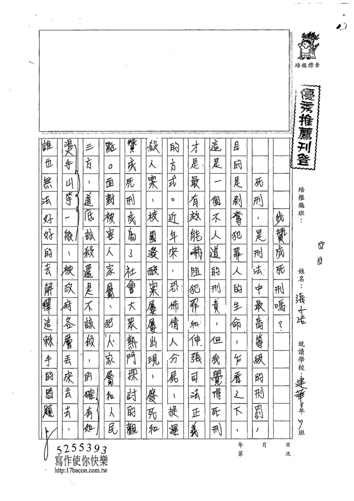 107WG410張子浩  (1).jpg