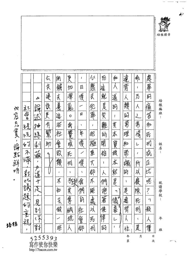107WG410張子浩  (3).jpg
