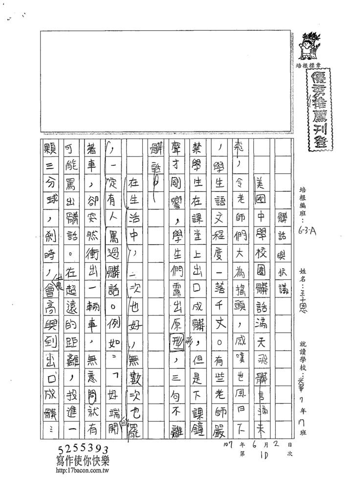 107WA410王子恩 (1).jpg