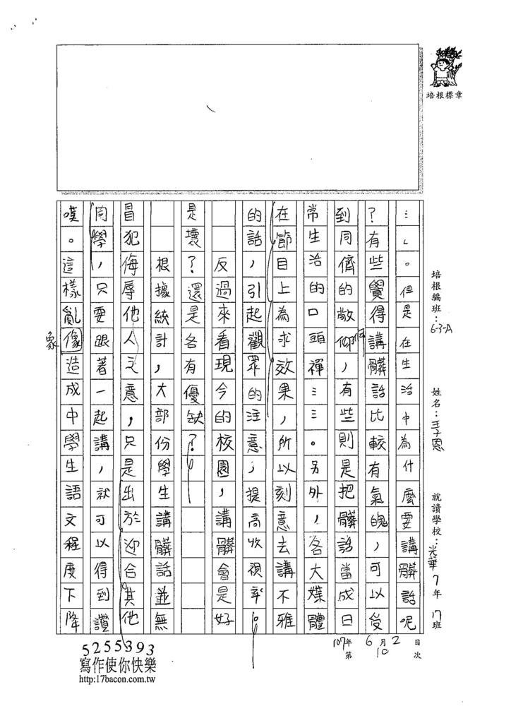 107WA410王子恩 (2).jpg