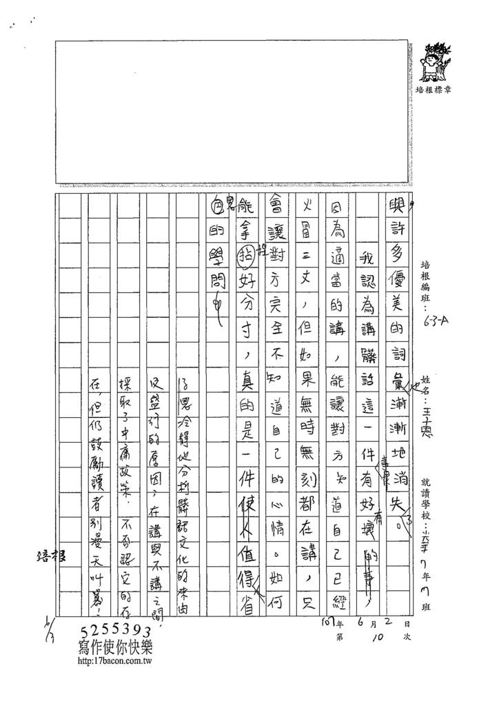 107WA410王子恩 (3).jpg