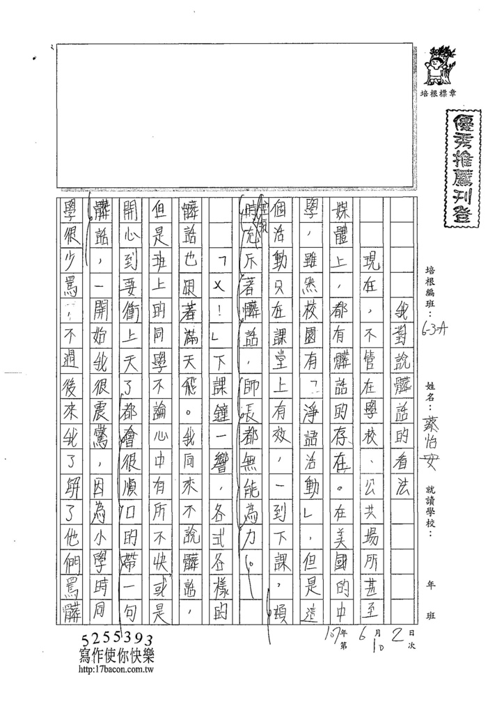 107WA410蔡怡安 (1).jpg
