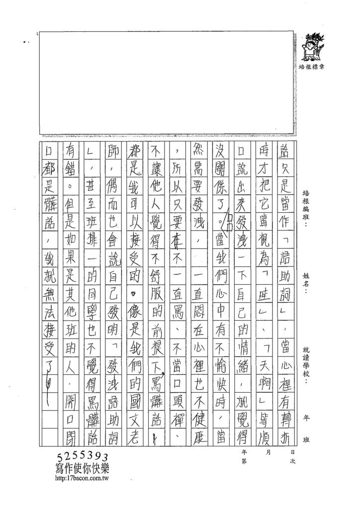 107WA410蔡怡安 (2).jpg