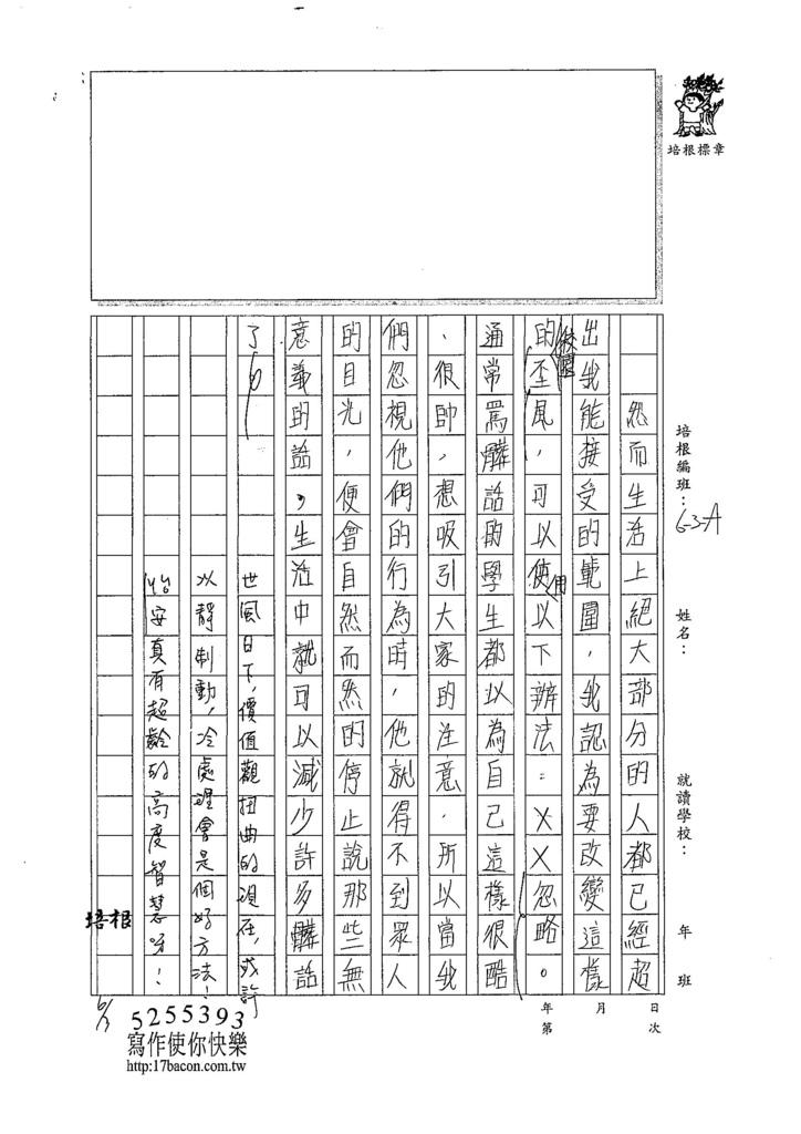 107WA410蔡怡安 (3).jpg