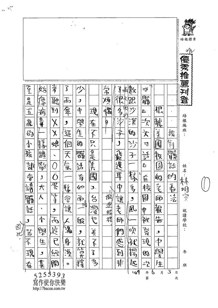 107WA410林明宗 (1).jpg