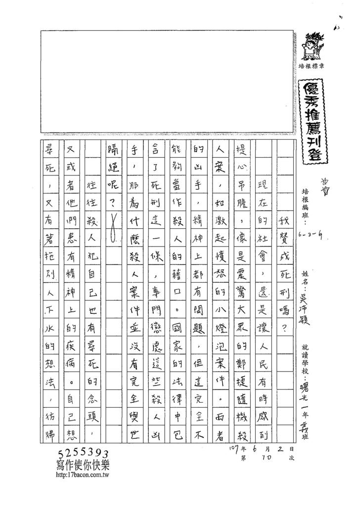 107WG410吳沛穎  (1).jpg