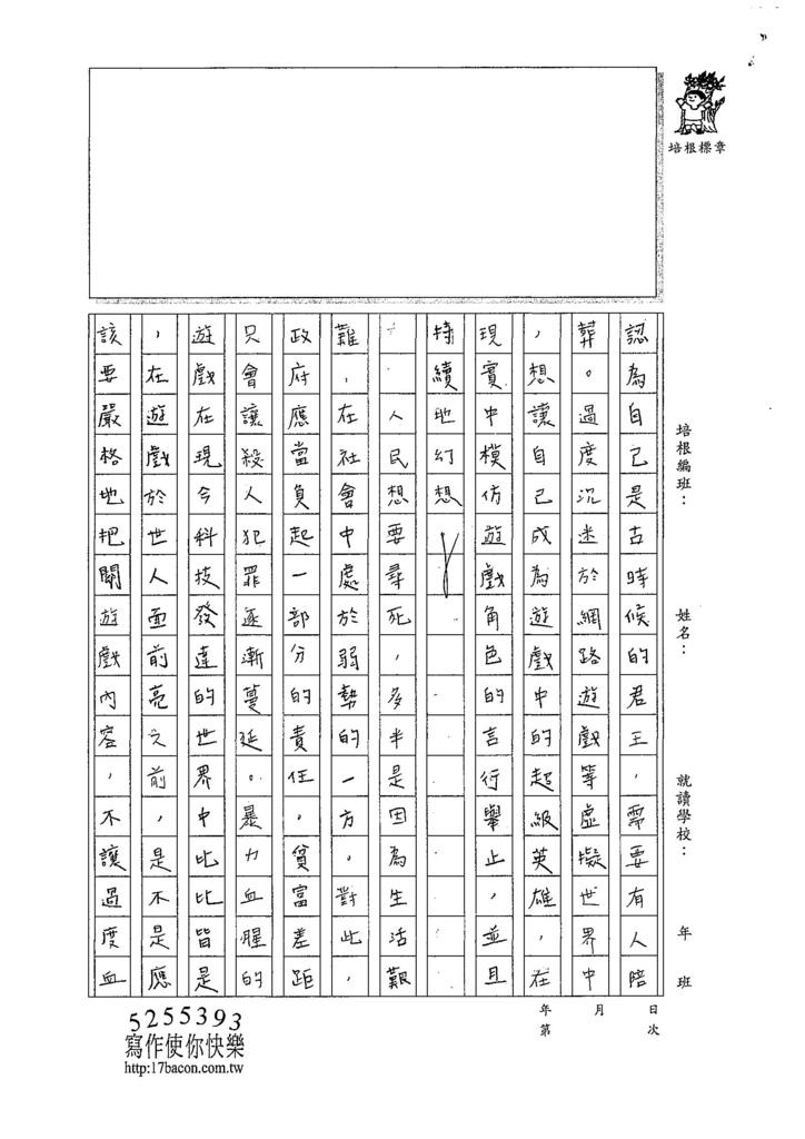 107WG410吳沛穎  (2).jpg