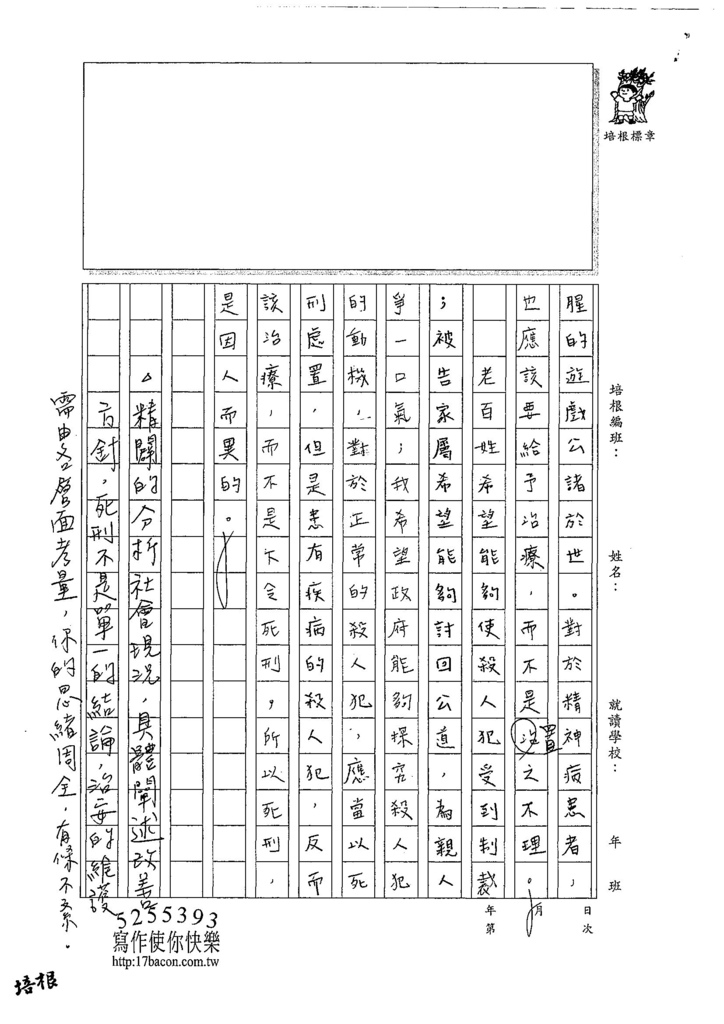 107WG410吳沛穎  (3).jpg