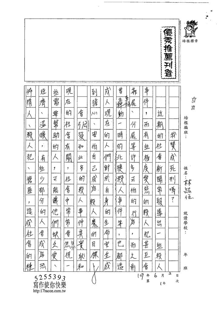 107WG410林紘伍  (1).jpg