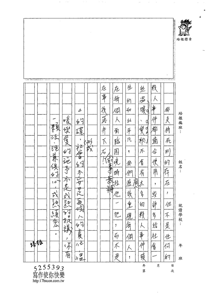 107WG410林紘伍  (3).jpg