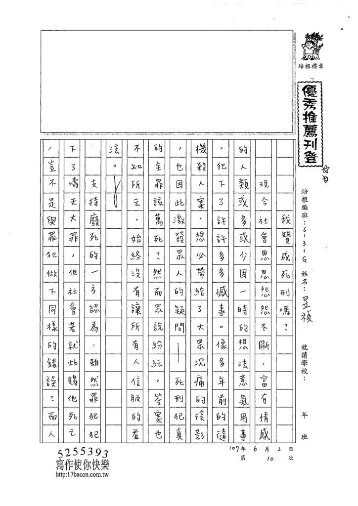 107WG410黃昱禎  (1).jpg