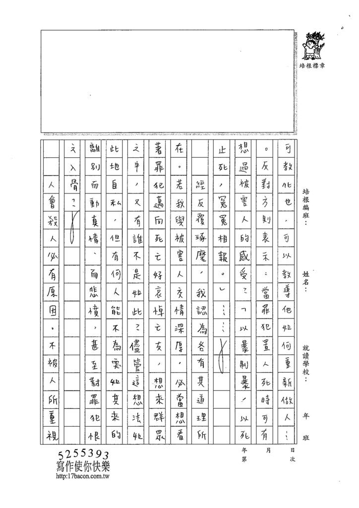 107WG410黃昱禎  (2).jpg