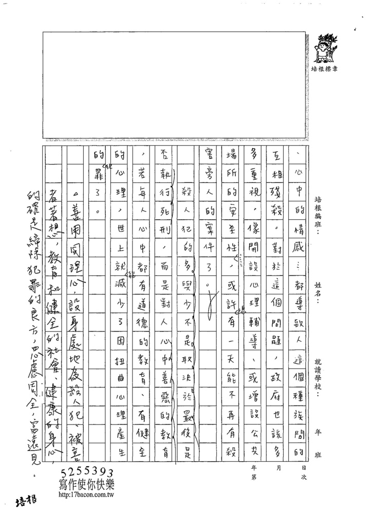 107WG410黃昱禎  (3).jpg