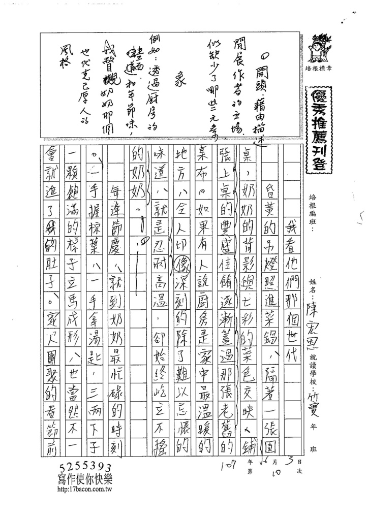 107WE410陳宏恩 (1).jpg