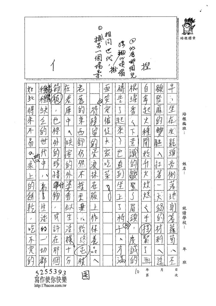 107WE410陳宏恩 (2).jpg