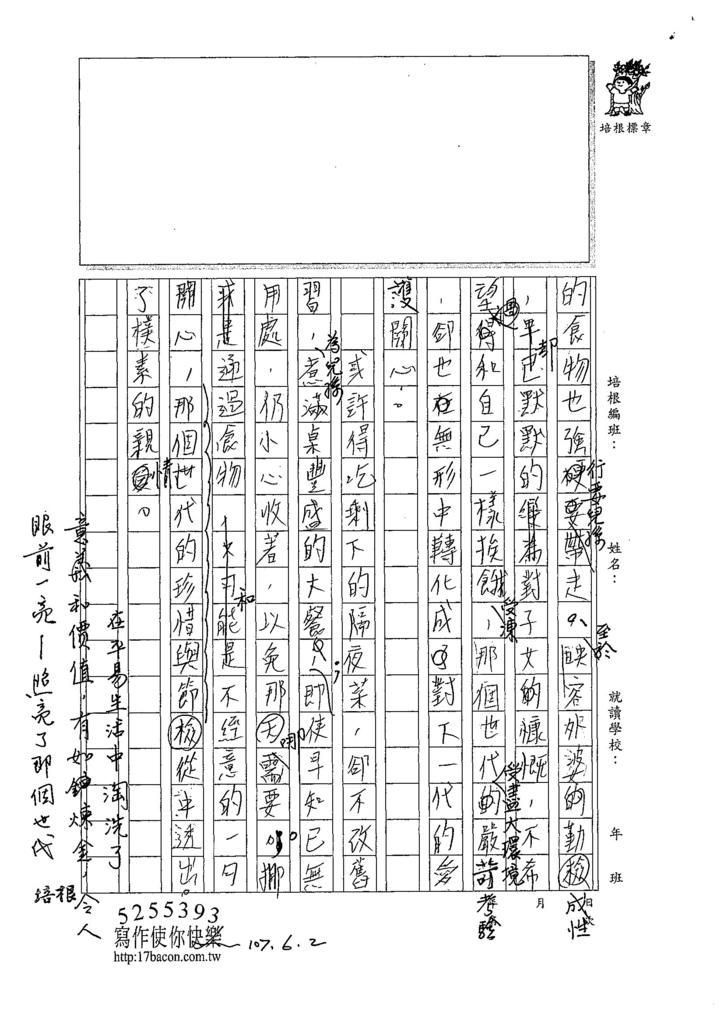 107WE410陳宏恩 (3).jpg