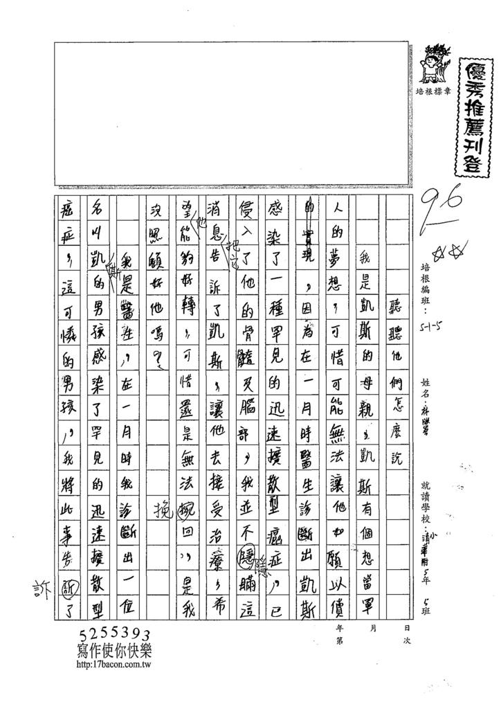 107W5410林映岑 1.jpg
