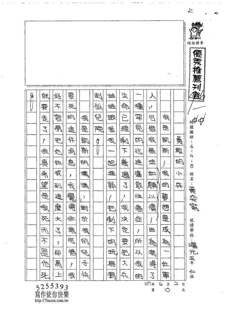 107W5410黃奕甯 (1).jpg