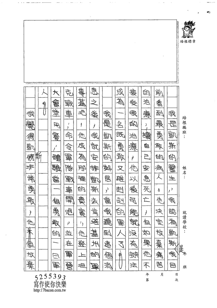 107W5410黃奕甯 (2).jpg