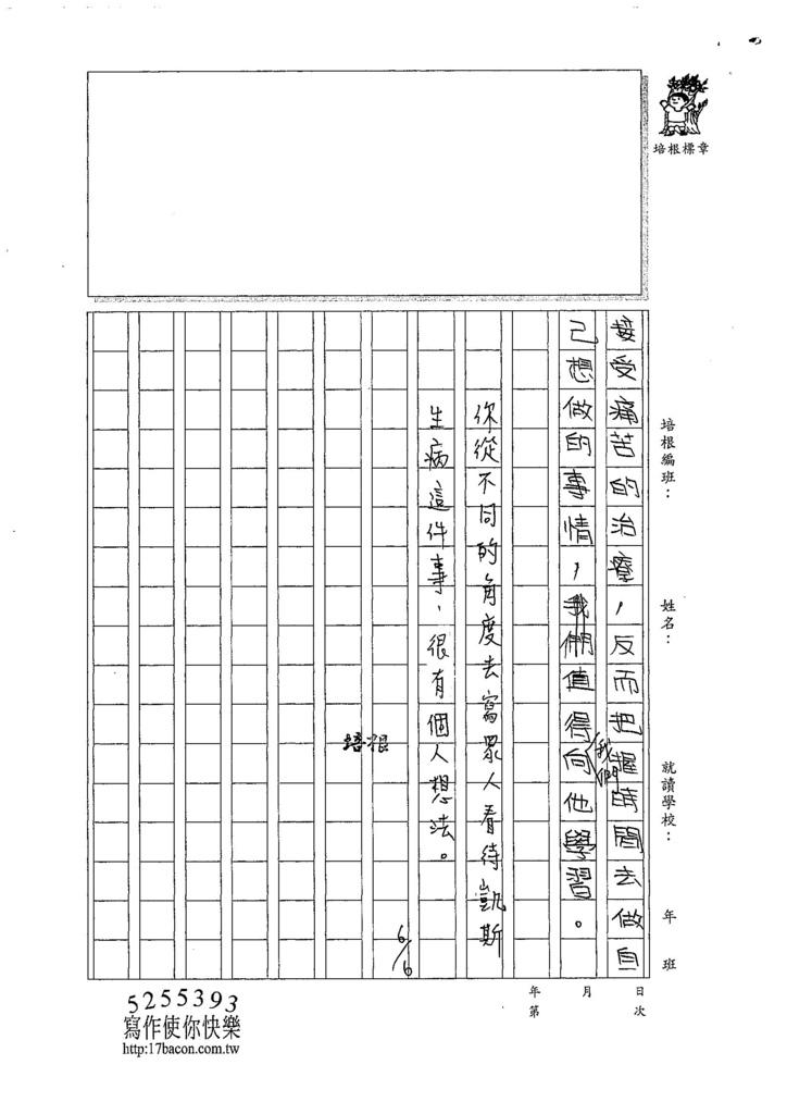 107W5410黃奕甯 (3).jpg