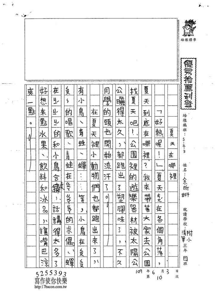 107W3410余昕妍 (1).jpg