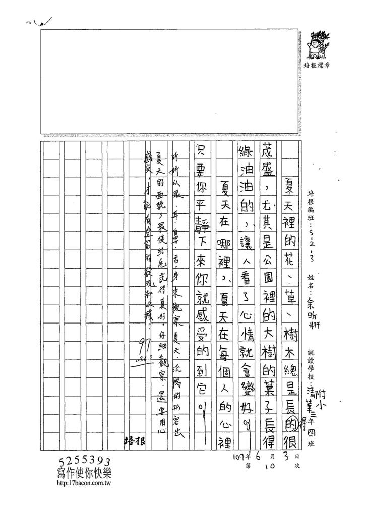 107W3410余昕妍 (2).jpg
