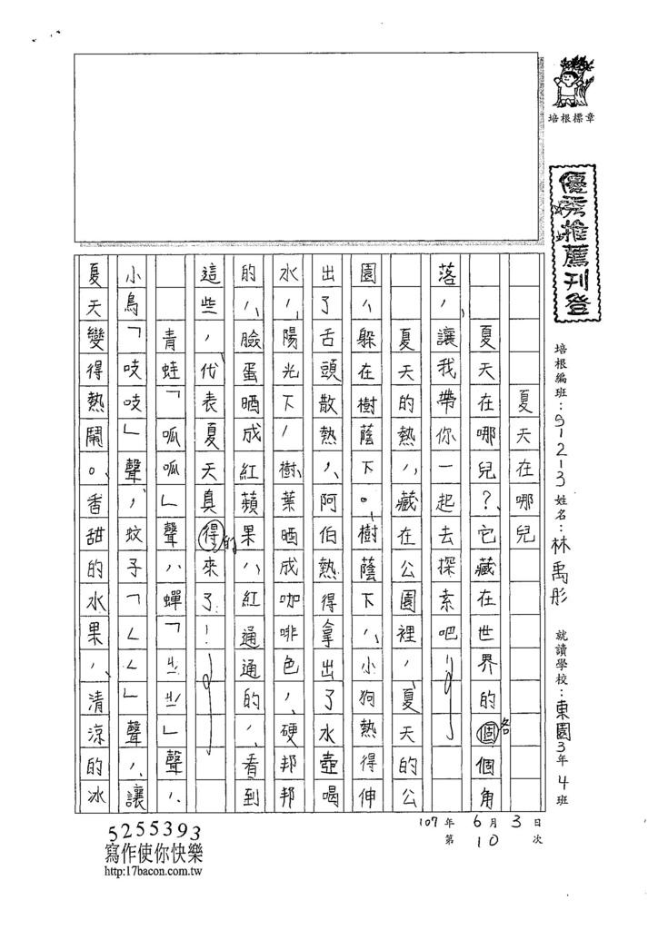 107W3410林禹彤 (1).jpg