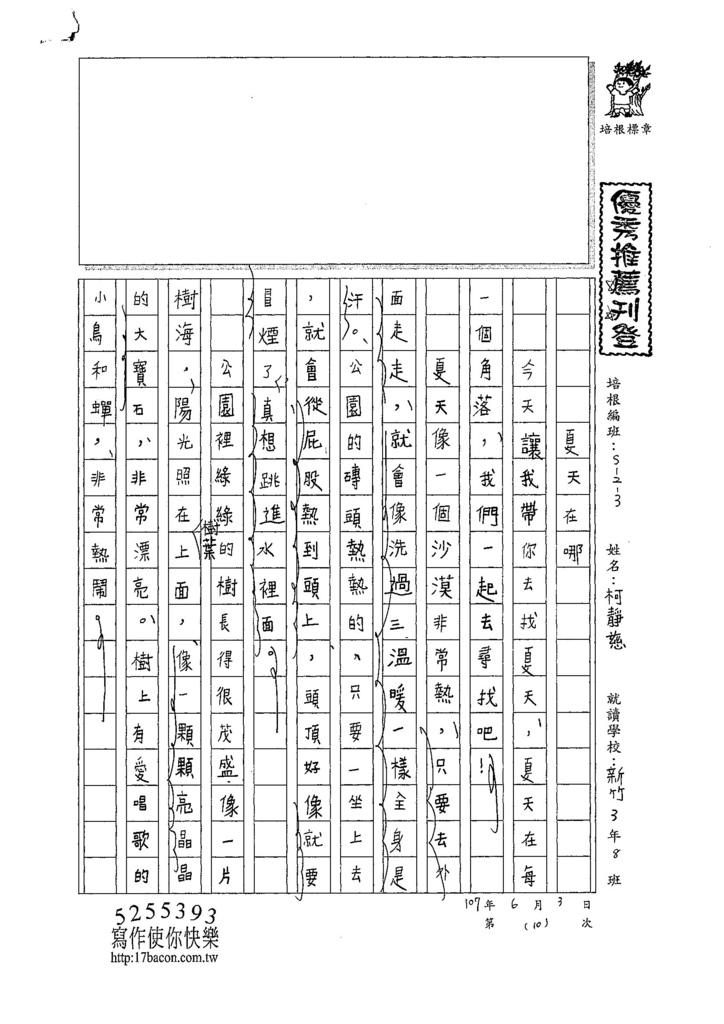 107W3410柯靜慈 (1).jpg