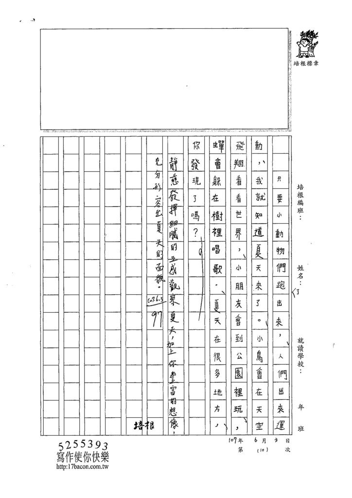 107W3410柯靜慈 (2).jpg