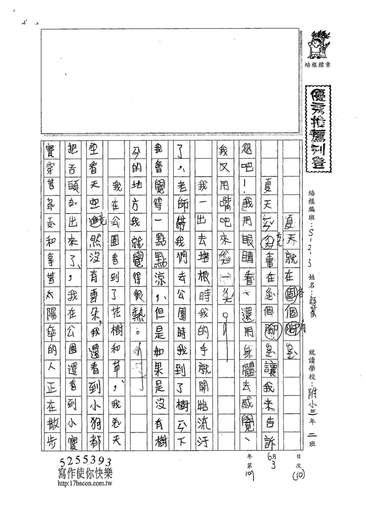 107W3410黃語蕎 (1).jpg