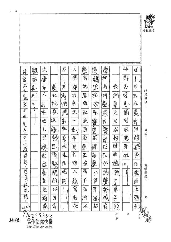 107W3410黃語蕎 (2).jpg