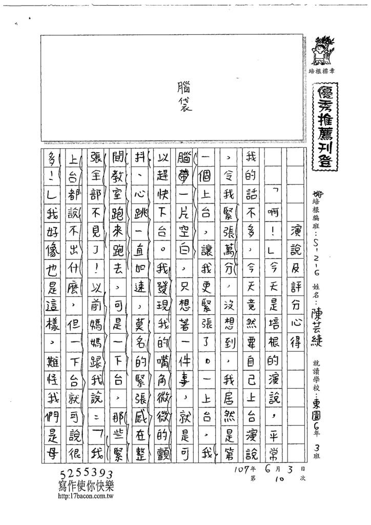 107W6410陳芸婕 (1).jpg