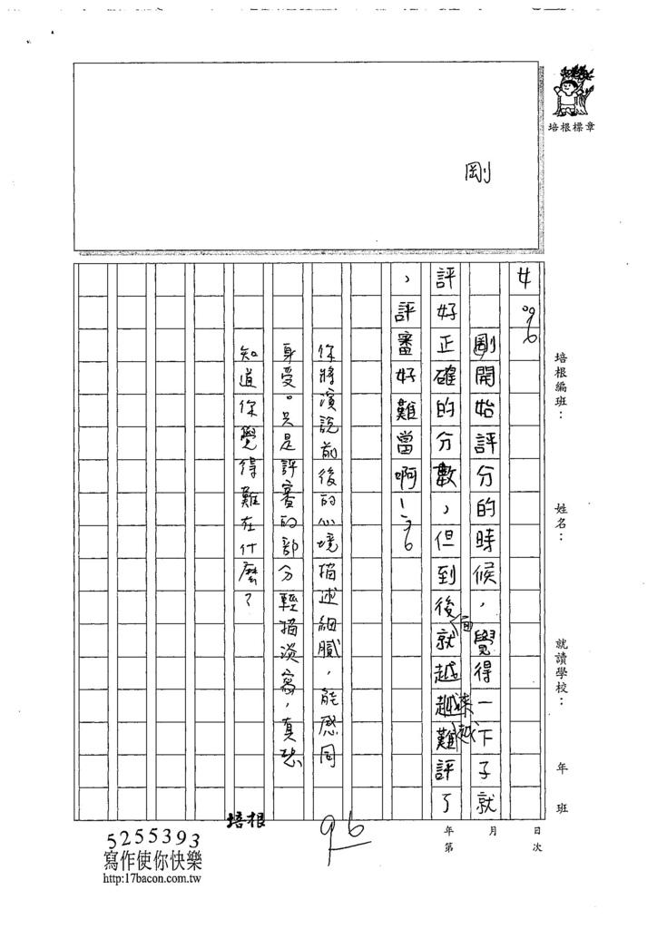 107W6410陳芸婕 (2).jpg