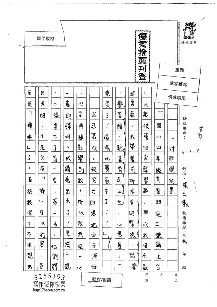 107WA101張云曦 (1).jpg