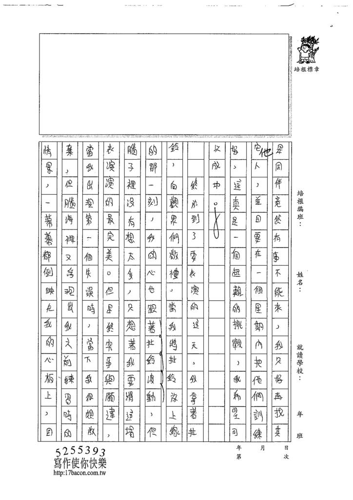 107WA101羅庭緯 (2).jpg