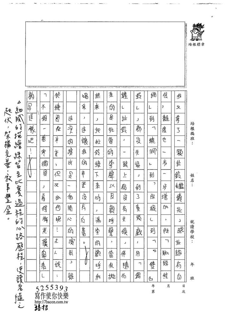 107WA101羅庭緯 (3).jpg