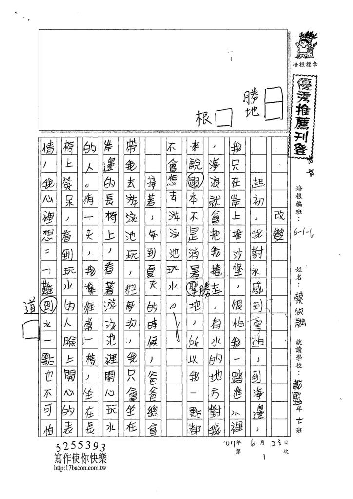 107W6101蔡欣融 (1).jpg