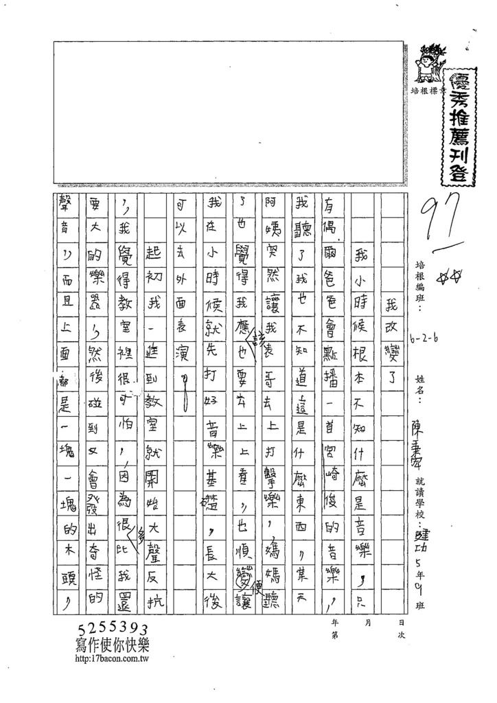 107W6101陳秉宏 (1).jpg