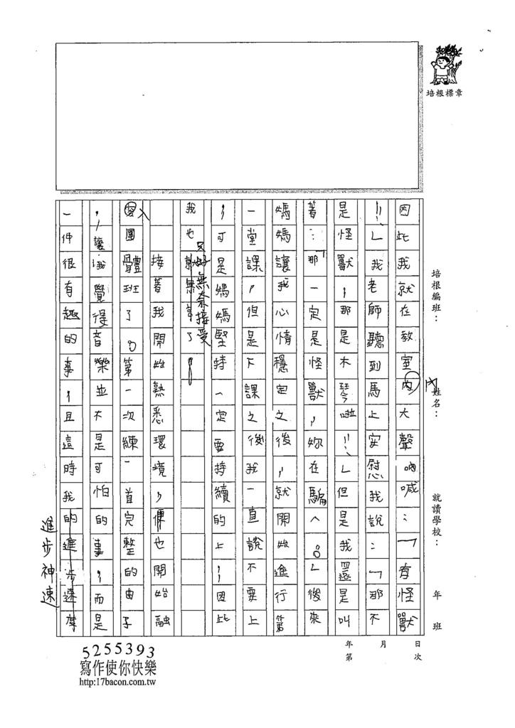 107W6101陳秉宏 (2).jpg
