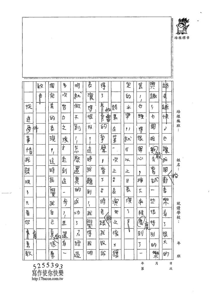 107W6101陳秉宏 (3).jpg