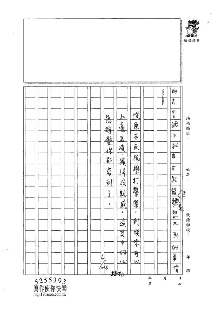 107W6101陳秉宏 (4).jpg