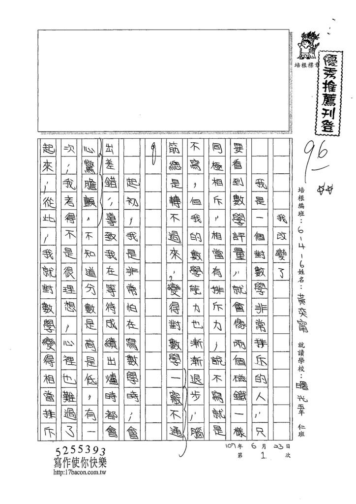 107W6101黃奕甯 (1).jpg