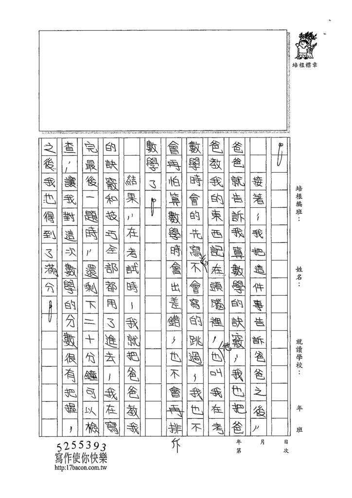 107W6101黃奕甯 (2).jpg