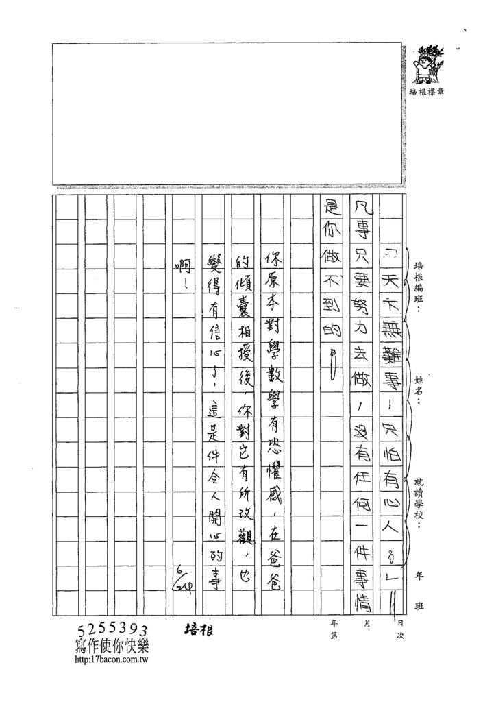 107W6101黃奕甯 (3).jpg