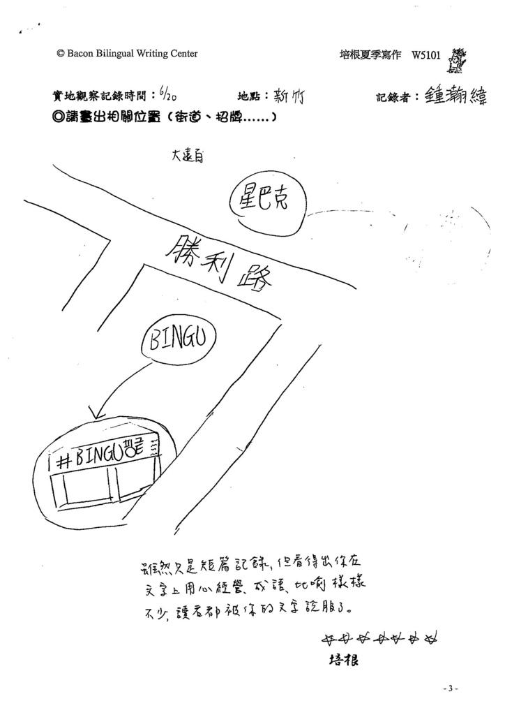 107W5101鍾瀚緯 (2).jpg