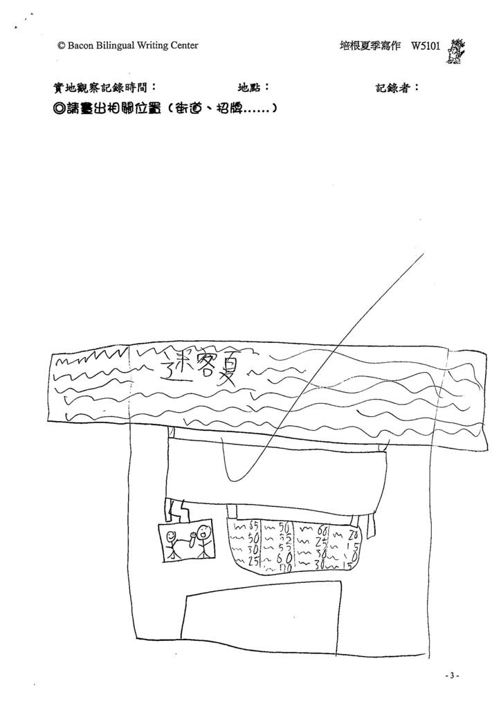 107W5101許瑋宸 (2).jpg