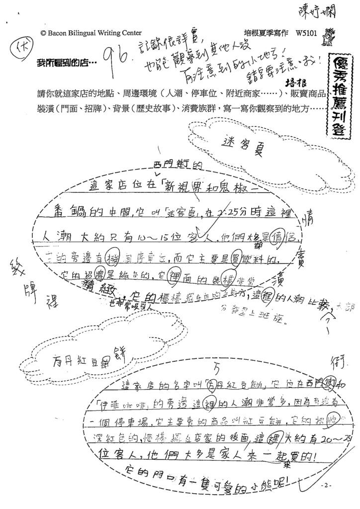 107W5101陳妤嫻 (1).jpg