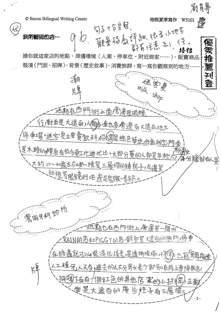 107W5101劉育寧 (1).jpg